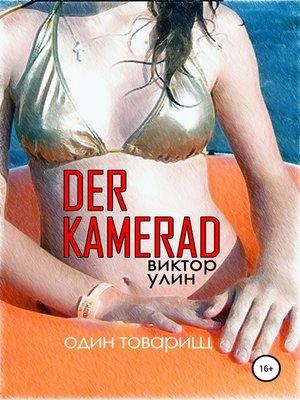 cover image of Der Kamerad