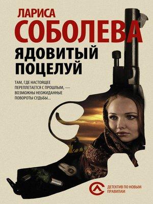 cover image of Ядовитый поцелуй