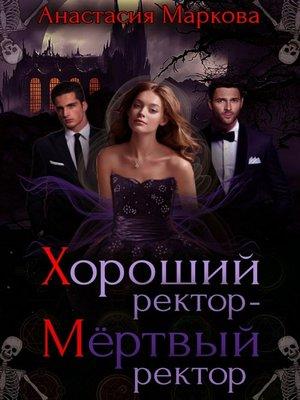 cover image of Хороший ректор – мертвый ректор