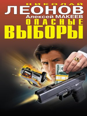cover image of Пуля из прошлого