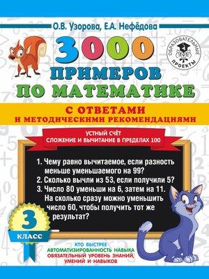 cover image of 3000 примеров по математике с ответами и методическими рекомендациями. Устный счёт. Сложение и вычитание в пределах 100. 3 класс