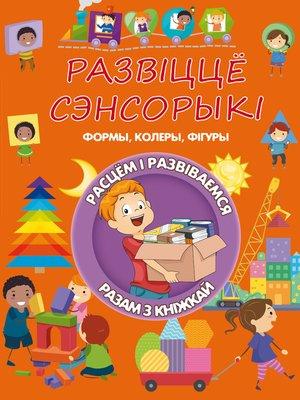 cover image of Развіццё сэнсорыкі