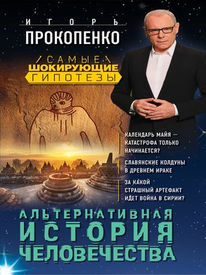 cover image of Альтернативная история человечества