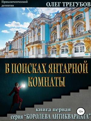 cover image of В поисках Янтарной комнаты