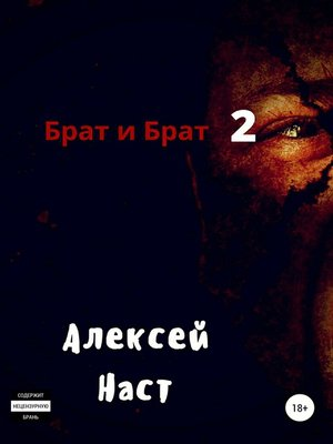 cover image of Брат и Брат 2