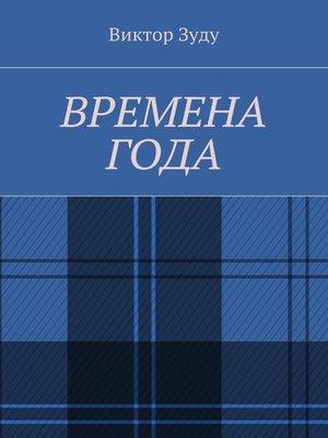 cover image of Времена года. Стихи оприроде иеёпреображениях