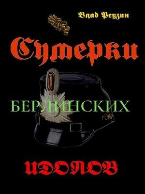 cover image of Сумерки берлинских идолов
