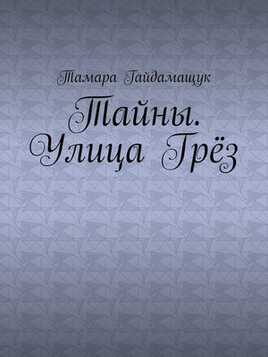 cover image of Тайны. Улица Грёз