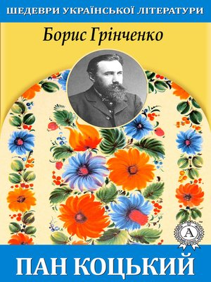 cover image of Пан Коцький