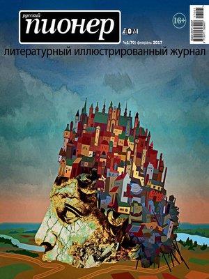 cover image of Русский пионер №1 (70), февраль 2017
