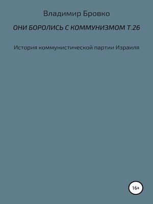 cover image of Они боролись с коммунизмом. Т. 26