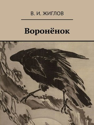 cover image of Воронёнок