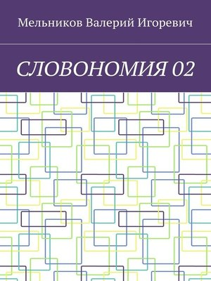 cover image of СЛОВОНОМИЯ 02