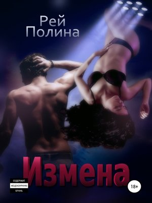 cover image of Измена