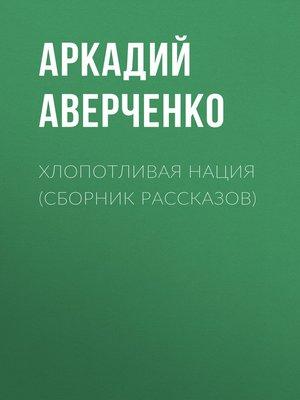 cover image of Хлопотливая нация (сборник рассказов)