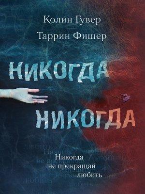 cover image of Никогда Никогда. Часть 2