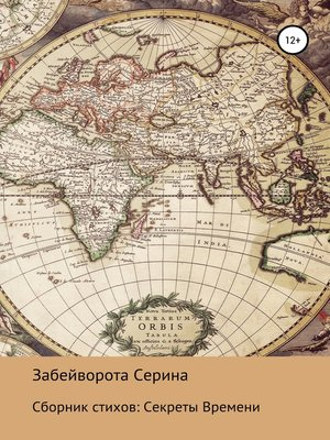 cover image of Секреты времени