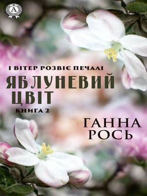 cover image of Яблоневый цвет. Книга 2