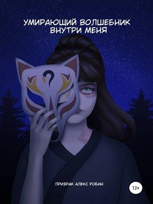 cover image of Умирающий волшебник внутри меня
