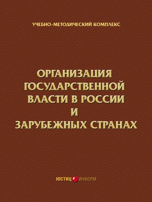 cover image of Организация государственной власти в России и зарубежных странах. Учебно-методический комплекс