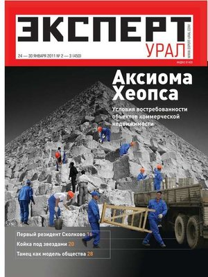 cover image of Эксперт Урал 02-03-2011
