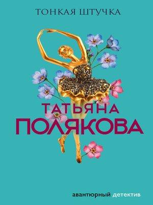 cover image of Тонкая штучка