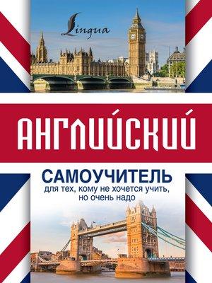 cover image of Английский самоучитель для тех, кому не хочется учить, но очень надо