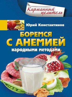 cover image of Боремся с анемией народными методами