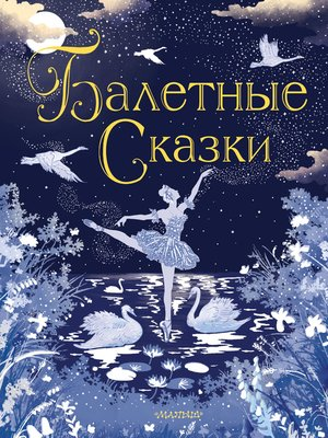 cover image of Балетные сказки