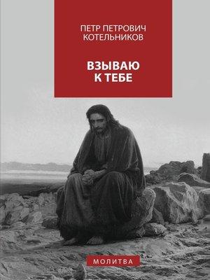 cover image of Взываю кТебе. молитва