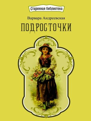cover image of Подросточки. Рассказы для девочек
