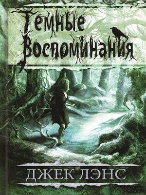 cover image of Темные воспоминания (сборник)
