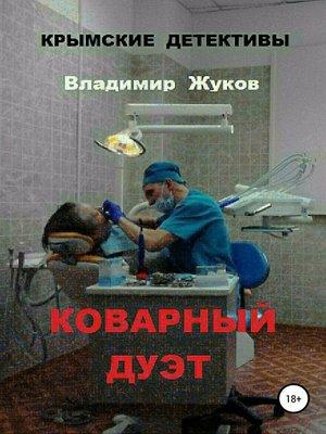 cover image of Коварный дуэт
