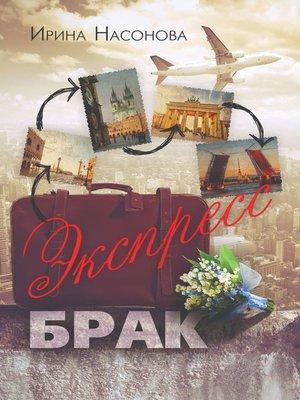 cover image of Экспресс-брак. Серия «Друзья»