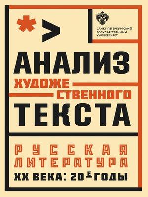 cover image of Анализ художественного текста. Русская литература XX века
