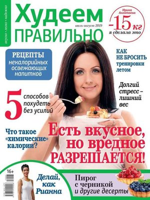 cover image of Худеем Правильно 07-08-2019
