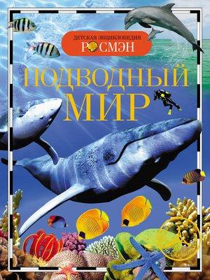 cover image of Подводный мир