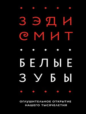 cover image of Белые зубы