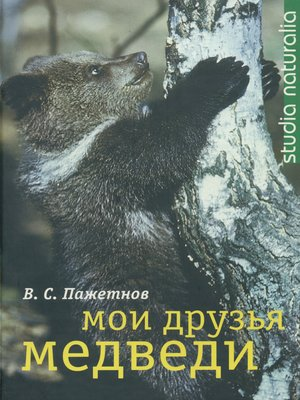 cover image of Мои друзья медведи