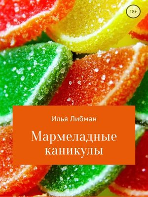 cover image of Мармеладные каникулы