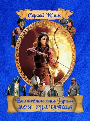 cover image of Волшебные сны Урала. Моя султанша