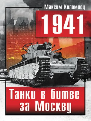 cover image of 1941. Танки в битве за Москву