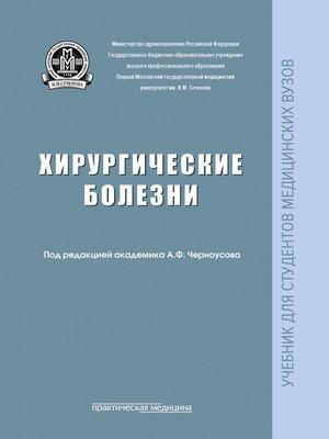 cover image of Хирургические болезни