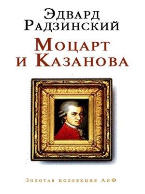 cover image of Моцарт и Казанова (сборник)