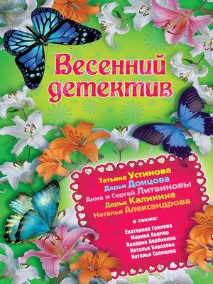 cover image of Весенний детектив 2013 (сборник)