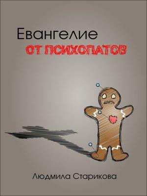cover image of Евангелие от психопатов