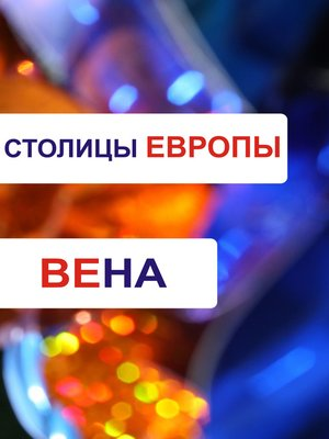 cover image of Вена