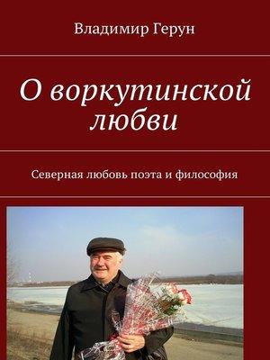 cover image of О воркутинской любви. Северная любовь поэта ифилософия