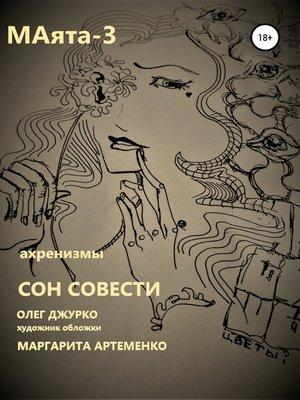 cover image of МАяТА -3. Сон совести