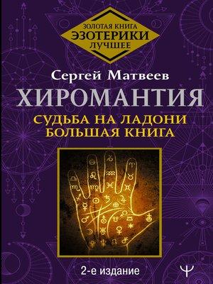 cover image of Хиромантия. Большая книга чтения по ладони